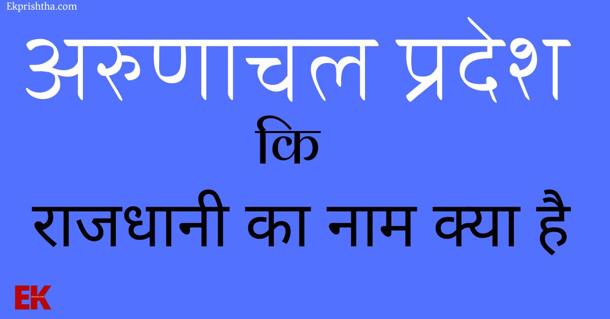 Arunachal Pradesh ki Rajdhani Kya Hai