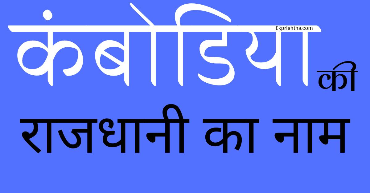 Ekprishtha - Jankari Hindi Me