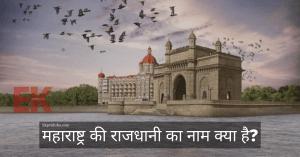 Maharashtra ki Rajdhani