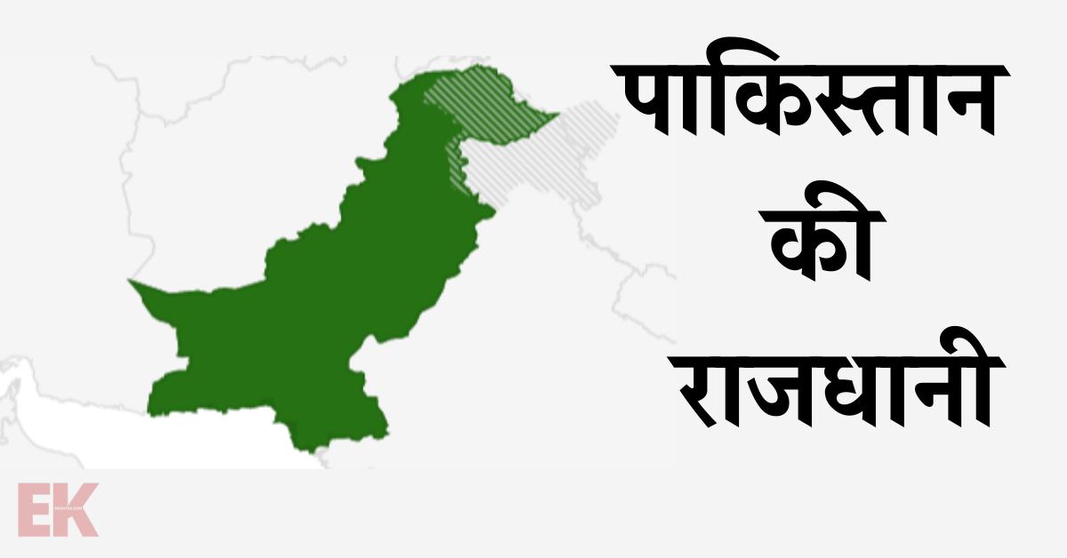 Pakistan ki Rajdhani
