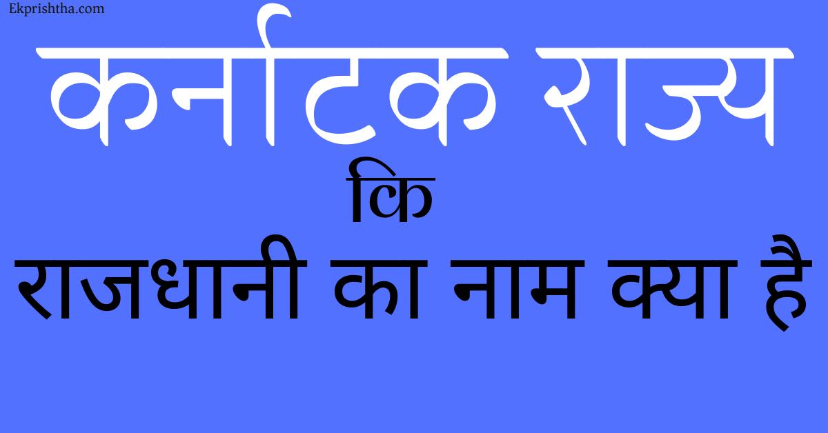 karnataka ki Rajdhani