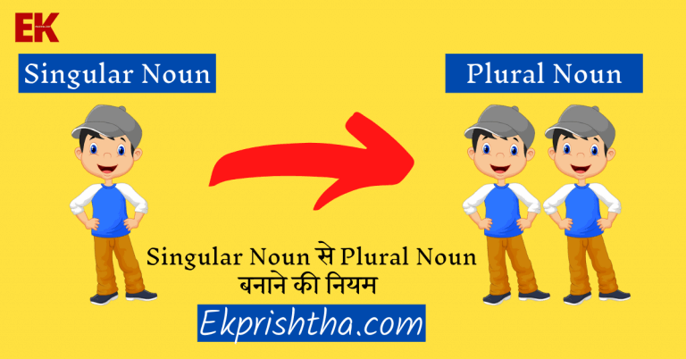 Rule of Changing Singular Noun to Plural Noun In Hindi