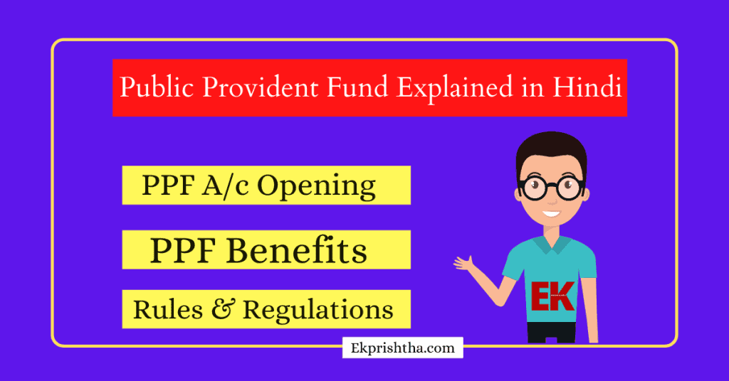 Public Provident Fund (PPF) Explained in Hindi