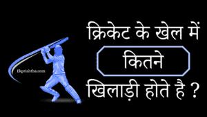 क्रिकेट के खेल में कितने खिलाड़ी होते है