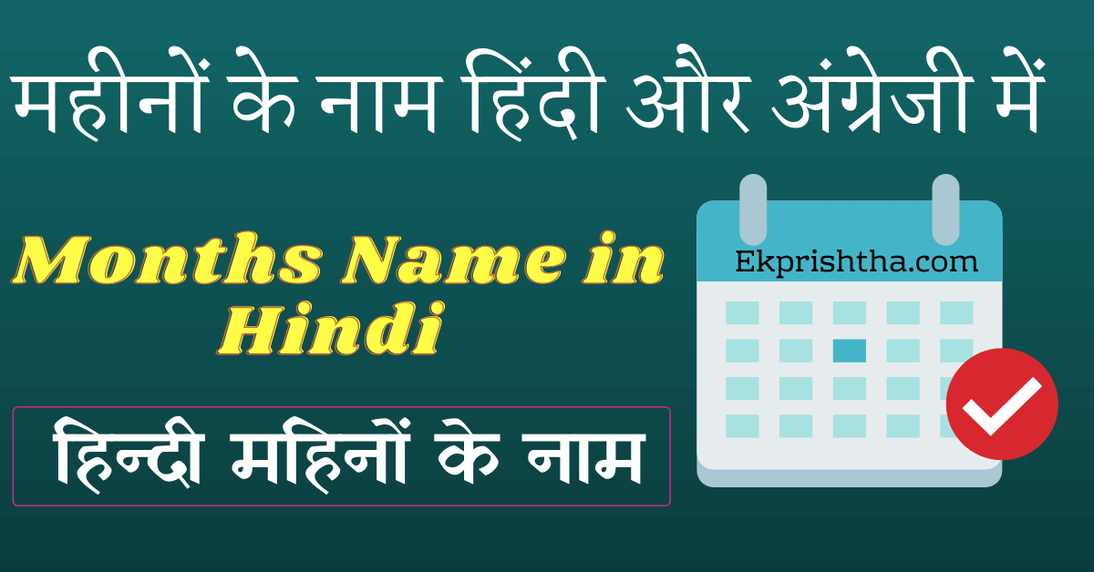 Months Name in Hindi