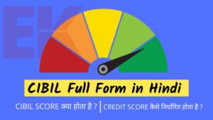 CIBIL Full Form in Hindi