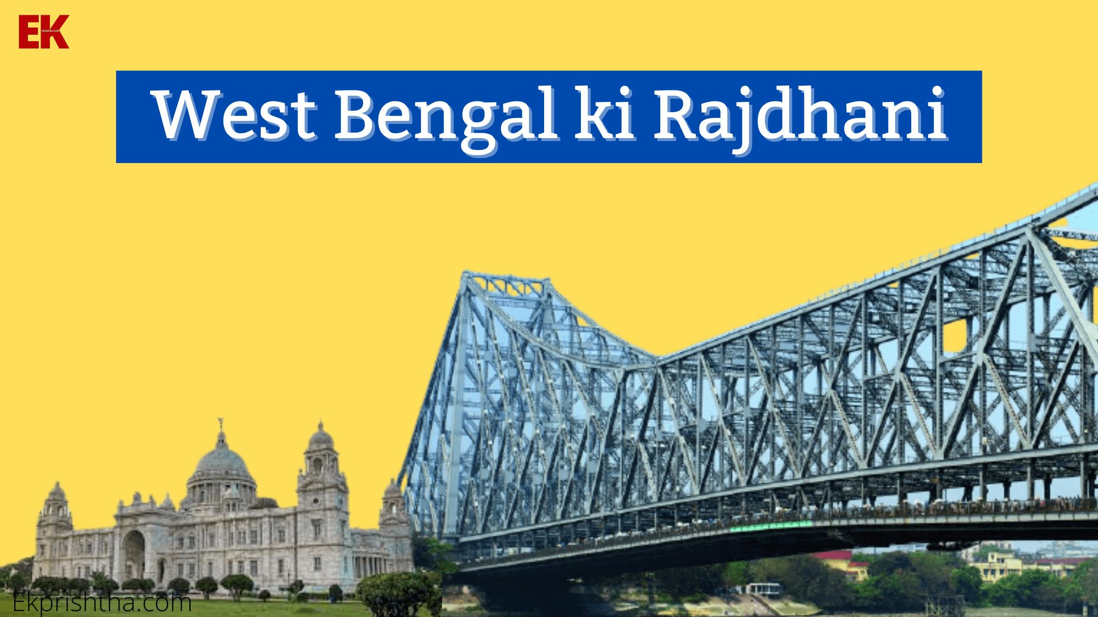 पश्चिम बंगाल की राजधानी क्या है ? | Capital of West Bengal 1