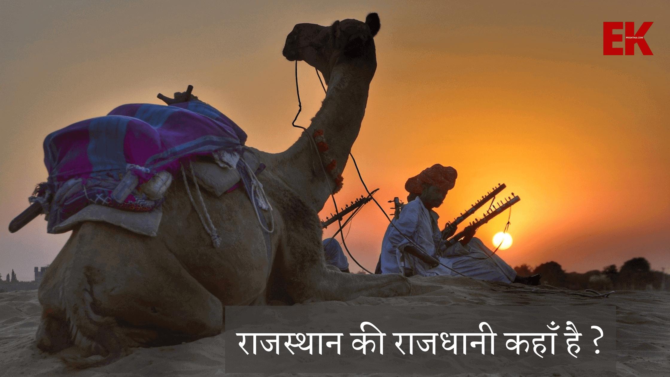राजस्थान की राजधानी कहाँ है ?