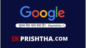 गूगल मेरा नाम क्या है?