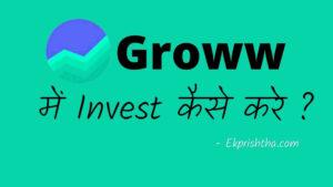 Groww App me Invest Kaise Kare