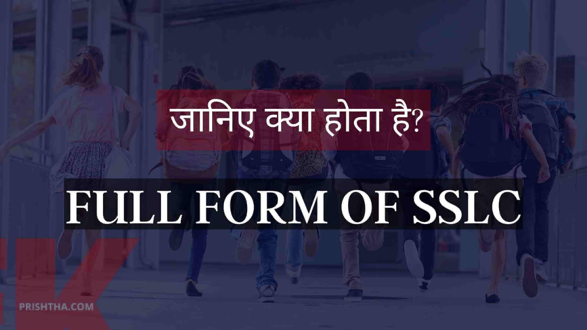 sslc full form in hindi